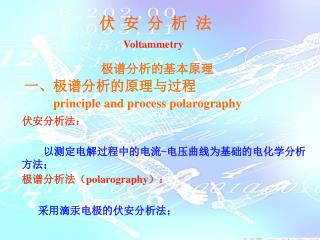 伏 安 分 析 法 Voltammetry