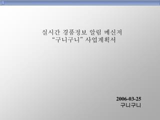 """실시간 경품정보 알림 메신저 """" 구니구니 """"  사업계획서"""