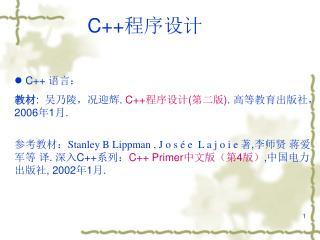C++  语言: 教材 :   吴乃陵,况迎辉 .  C++ 程序设计 ( 第二版 ) .  高等教育出版社, 2006 年 1 月 .