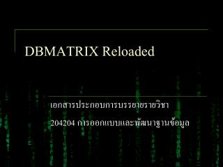 DBMATRIX Reloaded