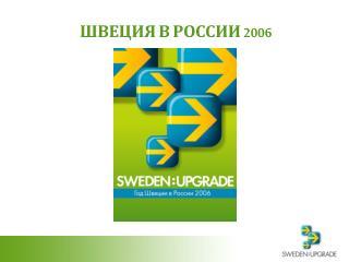 ШВЕЦИЯ В РОССИИ 2006