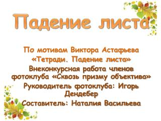 По мотивам Виктора Астафьева  «Тетради. Падение листа»