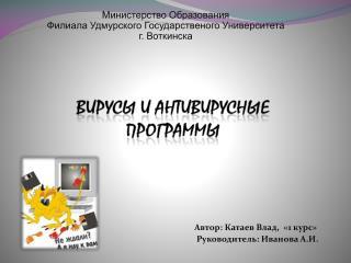 Министерство Образования Филиала Удмурского Государственого Университета г. Воткинска