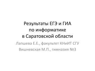 Результаты ЕГЭ и ГИА  по информатике  в Саратовской области