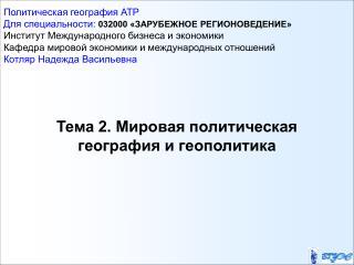 Тема 2. Мировая политическая география и геополитика