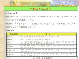 6. BREW API  소개