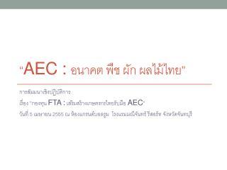 """"""" AEC :  อนาคต พืช ผัก ผลไม้ไทย"""""""