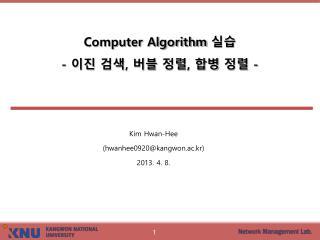 Computer Algorithm  실습 -  이진 검색 ,  버블 정렬 ,  합병 정렬  -