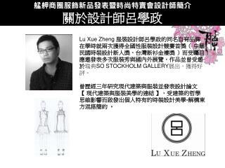 Lu Xue Zheng  ,  ,SO STOCKHOLM GALLERY,     ,-