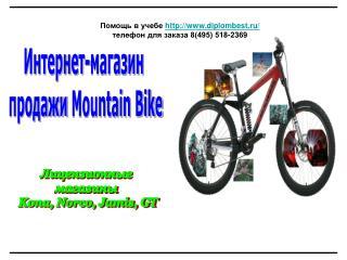 Интернет-магазин  продажи  Mountain Bike