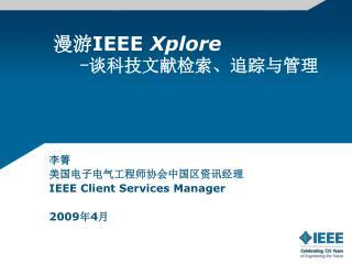 漫游 IEEE Xplore - 谈科技文献检索、追踪与管理