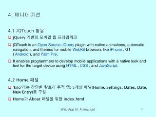 4.  애니메이션 4.1 JQTouch  활용 jQuery  기반의 모바일 웹 프레임워크