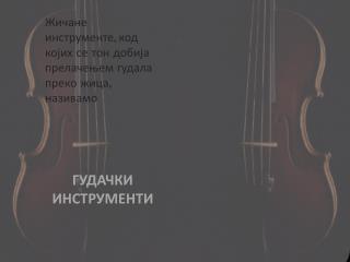 Жичане инструменте, код којих се тон  добија  прелачењем гудала преко жица, називамо
