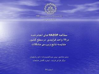 جایگاه مطالعات  HAZOP