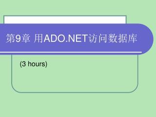 第 9 章 用 ADO.NET 访问数据库