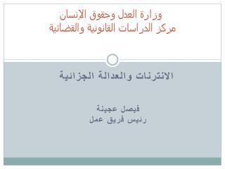 وزارة العدل وحقوق الإنسان مركز الدراسات القانونية والقضائية