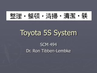 Toyota 5S System