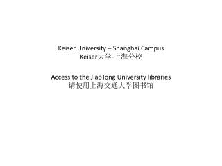 Keiser students at the Shanghai campus have access to Jiao Tong University library�s services.