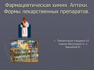 Фармацевтическая химия. Аптеки. Формы лекарственных препаратов.