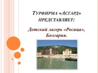 Турфирма « Асгард » представляет: