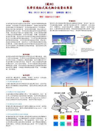( 範例 ) 長滯空飛船式風光耦合能量收集器