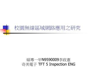 碩專一甲 N9590009 李政憲 奇美電子  TFT 5 Inspection ENG