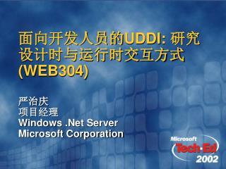 UDDI:  WEB304