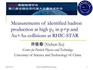 Measurements of identified hadron production at high p T  in p+p and Au+Au collisions at RHIC-STAR