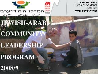 JEWISH-ARAB COMMUNITY LEADERSHIP  PROGRAM  2008/9