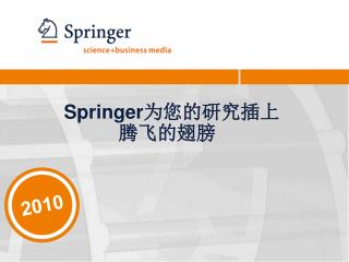 Springer 为您的研究插上 腾飞的翅膀
