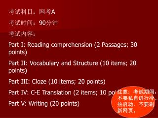 考试科目:网考 A 考试时间: 90 分钟 考试内容: Part I: Reading comprehension (2 Passages; 30 points)