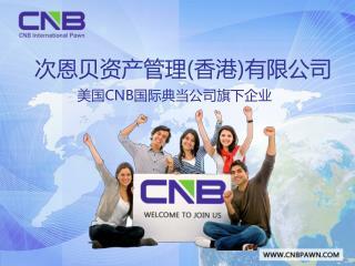 次恩贝资产管理(香港)有限公司