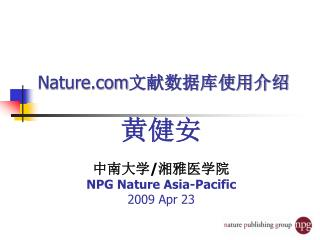Nature 文献数据库使用介绍