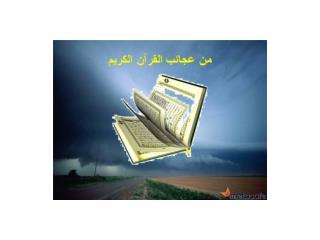 ajaeb quran