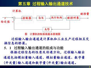 第五章 过程输入输出通道技术