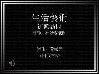生活藝術 街頭訪問 導師:林妙姿老師