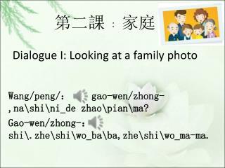 第二課 ﹕ 家庭 Dialogue I: Looking at a family photo