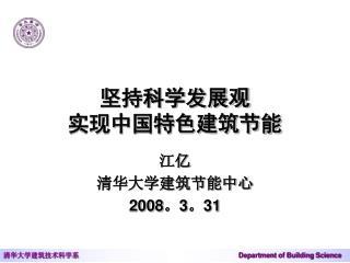 坚持科学发展观 实现中国特色建筑节能