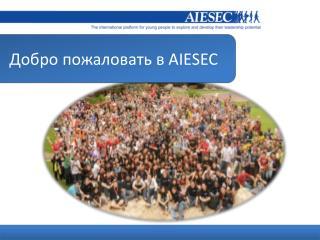 Добро пожаловать в  AIESEC