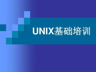 UNIX 基础培训