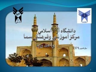 دانشگاه آزاد اسلامي