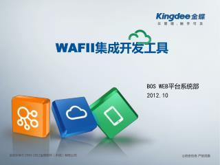 WAFII 集成开发工具