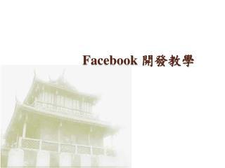 Facebook  ????