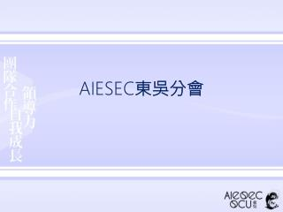 AIESEC 東吳分會