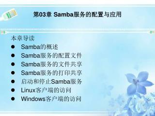 第 03 章  Samba 服务的配置与应用