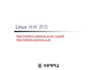Linux  서버 관리