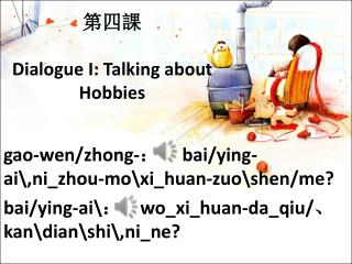 第四課 Dialogue I: Talking about Hobbies