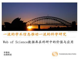 一流的学术信息推动一流的科学研究 Web of Science 数据库在科研中的价值与应用