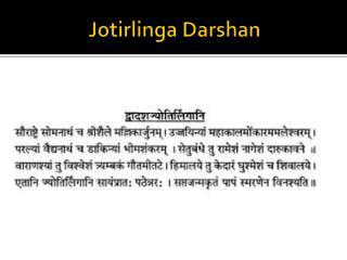 Jotirlinga Darshan
