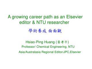 A growing career path as an Elsevier           editor & NTU researcher 學術養成 面面觀